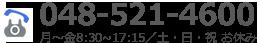 お電話でのお問い合わせは【048-521-4600】まで。月~土8:30から17:10まで受付ております。