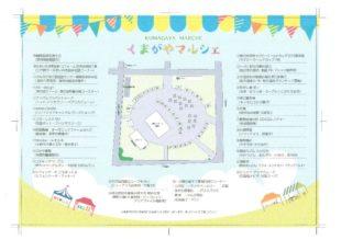 熊谷市商店街連合会 くまがやマルシェ出店予定のサムネイル