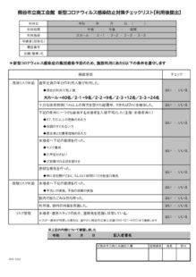 会場チェックリスト(2020・12改定)のサムネイル