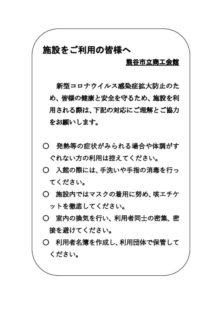 熊谷市立商工会館 利用についてのサムネイル