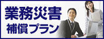 08_業務災害補償プラン