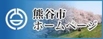 13_熊谷市ホームページ