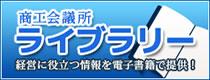 11_ライブラリー