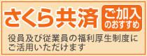 03_さくら共済