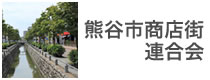14_熊谷市商店街連合会