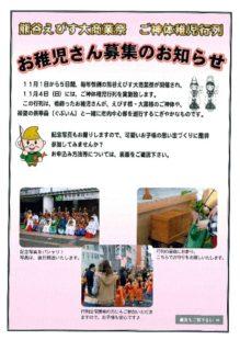 平成30年度熊谷えびす大商業祭 ご神体稚児行列募集のお知らせのサムネイル