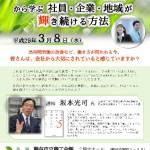 thumbnail of 講演会チラシ(カラー)