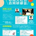 thumbnail of H29合同入社式チラシ(ホームページ等公開用)