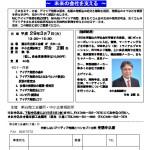 thumbnail of アイデアセミナー チラシ(熊谷CCI)