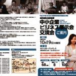 埼玉県北部地域中小企業ビジネス展示会交流会のご案内のサムネイル