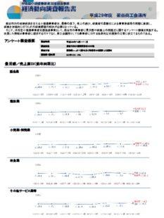 経済動向調査報告書_概要版_熊谷市商工会議所様のサムネイル