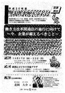 埼玉県労働セミナーのサムネイル
