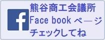 10_フェイスブックページ