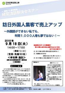 300918日本公庫 熊谷支店セミナーチラシのサムネイル