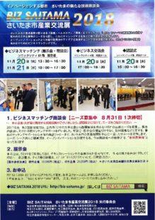 BIZ_SAITAMA開催ちらし(最新版)のサムネイル