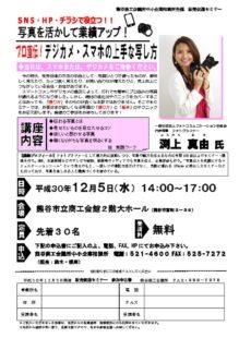 熊谷商工会議所 販売促進セミナーのサムネイル