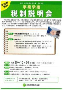 日本政策金融公庫熊谷支店 事業承継税制説明会のサムネイル