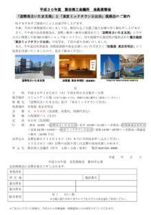 H30年度熊谷商工会議所会員視察会チラシのサムネイル