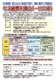 融資相談会チラシ_熊谷CCI(表)9.18のサムネイル