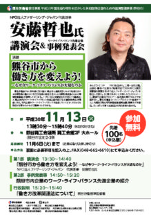 安藤氏講演会A4_03のサムネイル