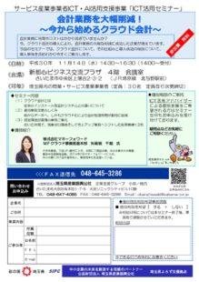 サービス産業事業者ICT・AI活用支援事業「ICT活用セミナー」のサムネイル