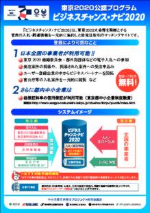 bcn2020_leafletのサムネイル