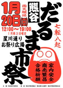 1.だるま市ポスター2019のサムネイル