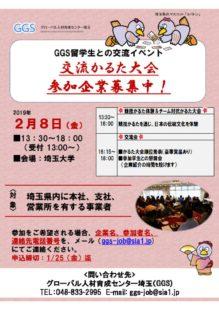 グローバル人材育成センター埼玉のサムネイル
