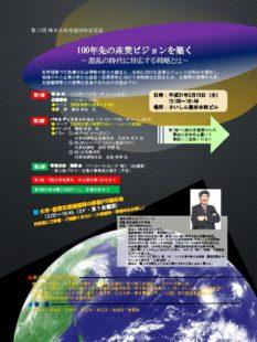 第15回埼玉北部地域技術交流会開催チラシのサムネイル