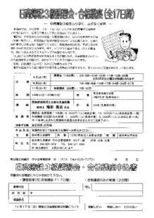 日商簿記3級講習会・合格講座についてのサムネイル