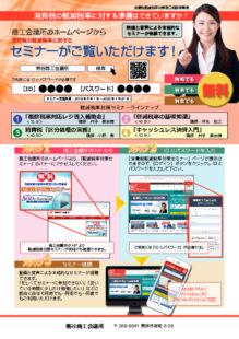 K00457_熊谷商工会議所v1_IDパスワード無しのサムネイル