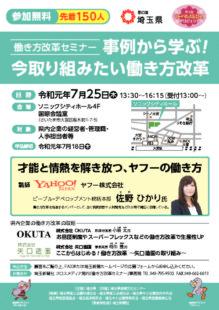 埼玉県主催働き方改革セミナーのサムネイル