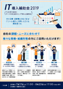 h30_ithojo_leafletのサムネイル