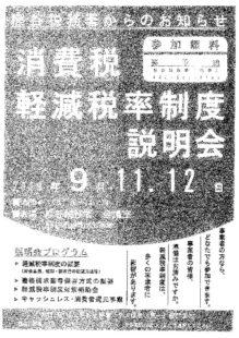 消費税軽減税率説明会(要予約)09110912のサムネイル