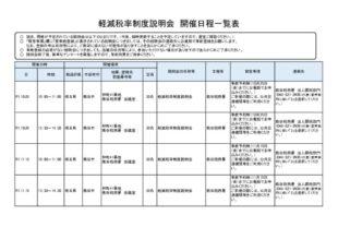 【熊谷税務署】軽減税率制度説明会 開催日程一覧表のサムネイル