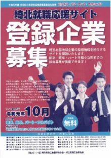 埼北就職応援サイト チラシ・申込用紙のサムネイル