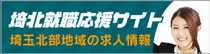 17_埼北就職応援サイト