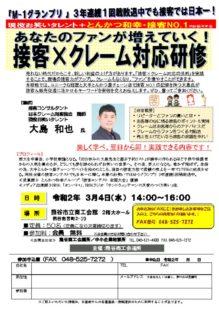 熊谷商工会議所様 大島和也講師 チラシ案データ のサムネイル
