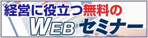 04_WEBセミナー