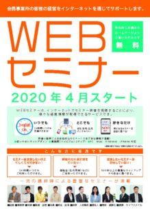 熊谷商工会議所_Web202004表のサムネイル