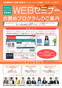 熊谷商工会議所様_Web20200612編集(表裏)のサムネイル