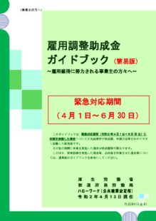 「雇用調整助成金ガイドブック(簡易版)令和2年4月13日現在」のサムネイル