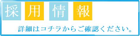 02_採用情報