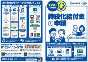 20200518chirashi-smartのサムネイル