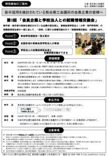 【PR資料2】連携商工会議所会員企業様向け開催案内チラシのサムネイル