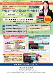 TOD2-チラシv2熊谷商工会議所様v2●verのサムネイル