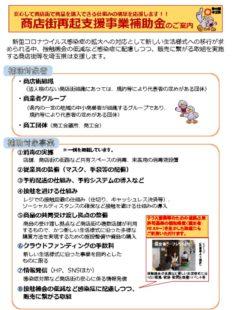 04_【チラシ】商店街再起支援事業のサムネイル