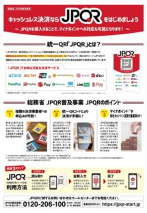 【JPQR】周知用チラシ_説明会募集20200513のサムネイル