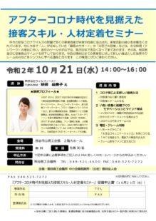 【HP掲載】植田絵美子氏チラシのサムネイル