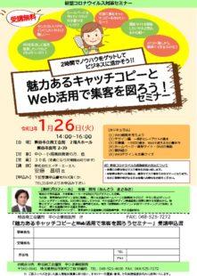 熊谷商工会議所キャッチコピーとWeb活用セミナーチラシのサムネイル